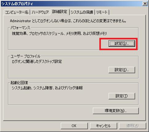 システム詳細.png