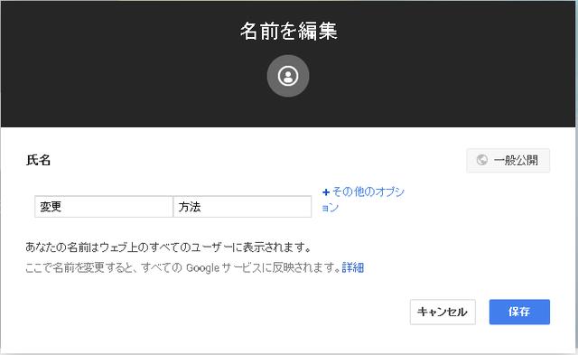 名称変更画面.png